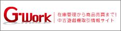 ゲームセンター・アミューズメントの機械・部品・景品の販売買取ならG-Work(ジーワーク)